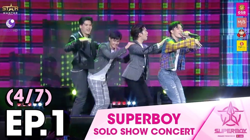 Superboy Solo Show Concert EP. 1 (4/7)