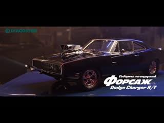 Презентация модели Dodge Charger R/T из фильма Форсаж (ДеАгостини / DeAgostini)