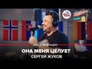 🅰️ Сергей Жуков Она Меня Целует LIVE @ Авторадио