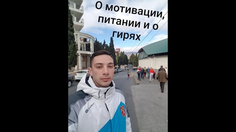 Марков Иван о МОТИВАЦИИ|Питании|РАЗРЕШЕННОЙ ФАРМАКОЛОГИИ