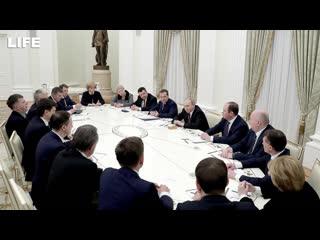 Экс-министры на встрече в Кремле с Путиным