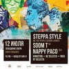 12.07|Steppa Style Album Launch @Лебединое Озеро