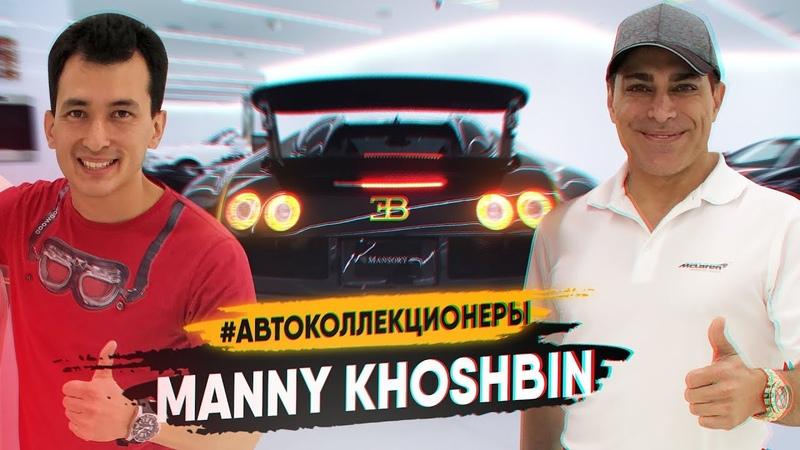 КАК он КУПИЛ тачек на 3 МЛРД! История УСПЕХА Manny Khoshbin'а! Автоколлекционеры. Car Collectors.