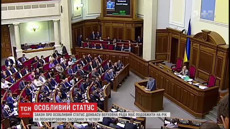 Закон про особливий статус Донбасу Верховна Рада має подовжити на рік.