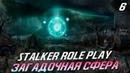 ЗАГАДОЧНАЯ СФЕРА И ПОРОЖДЕНИЯ ЗОНЫ   Garry's Mod   Stalker RP