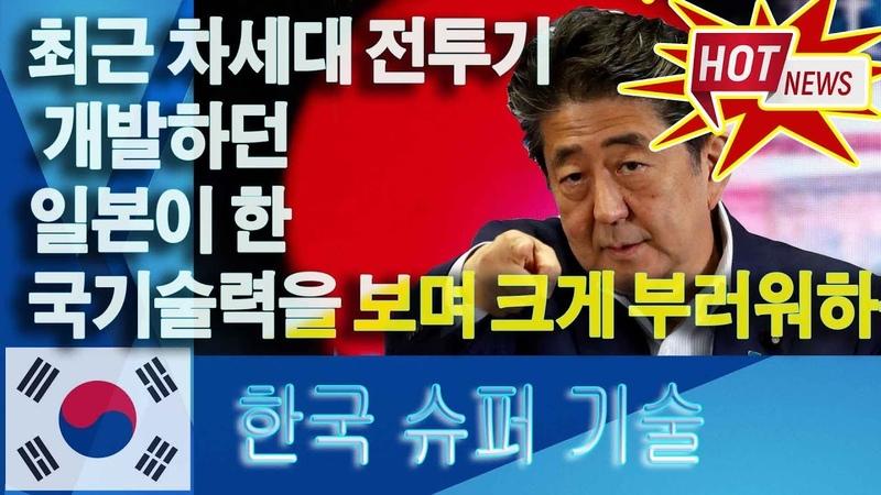 최근 차세대 전투기 개발하던 일본이 한국기술력을 보며 크게 부러워하는 이유, -미국에게 엄청난 금액 퍼줬는데 대반전 당한 일본 현상황-