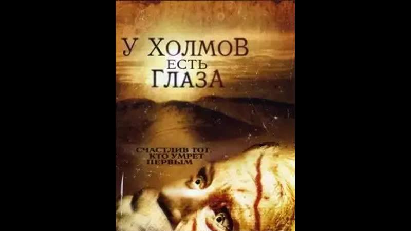 холмовые глаза 2006 триллер ужасы