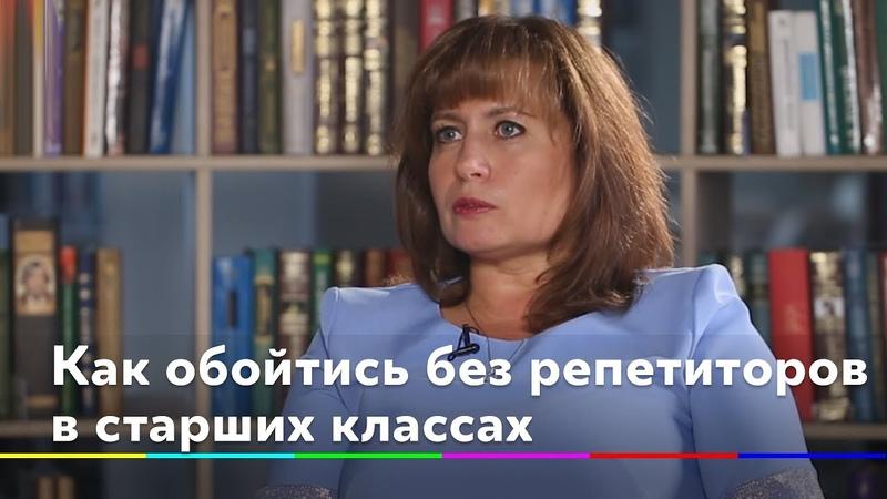 Час учителя как обойтись без репетиторов в старших классах Елена Антонюк