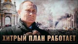 Хитрый План Путина в действии. Крах проекта «анти-Россия»