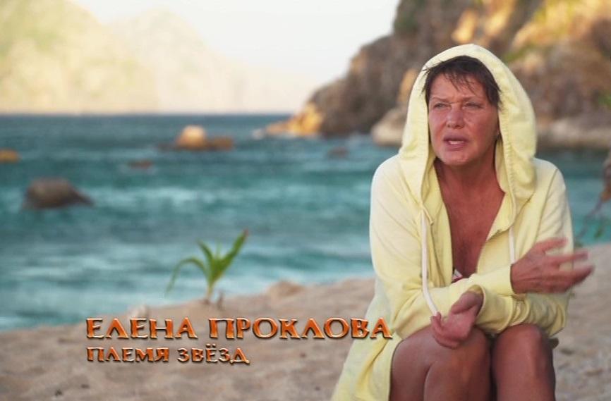 Елена Проклова Последний Герой фото, видео, инстаграм