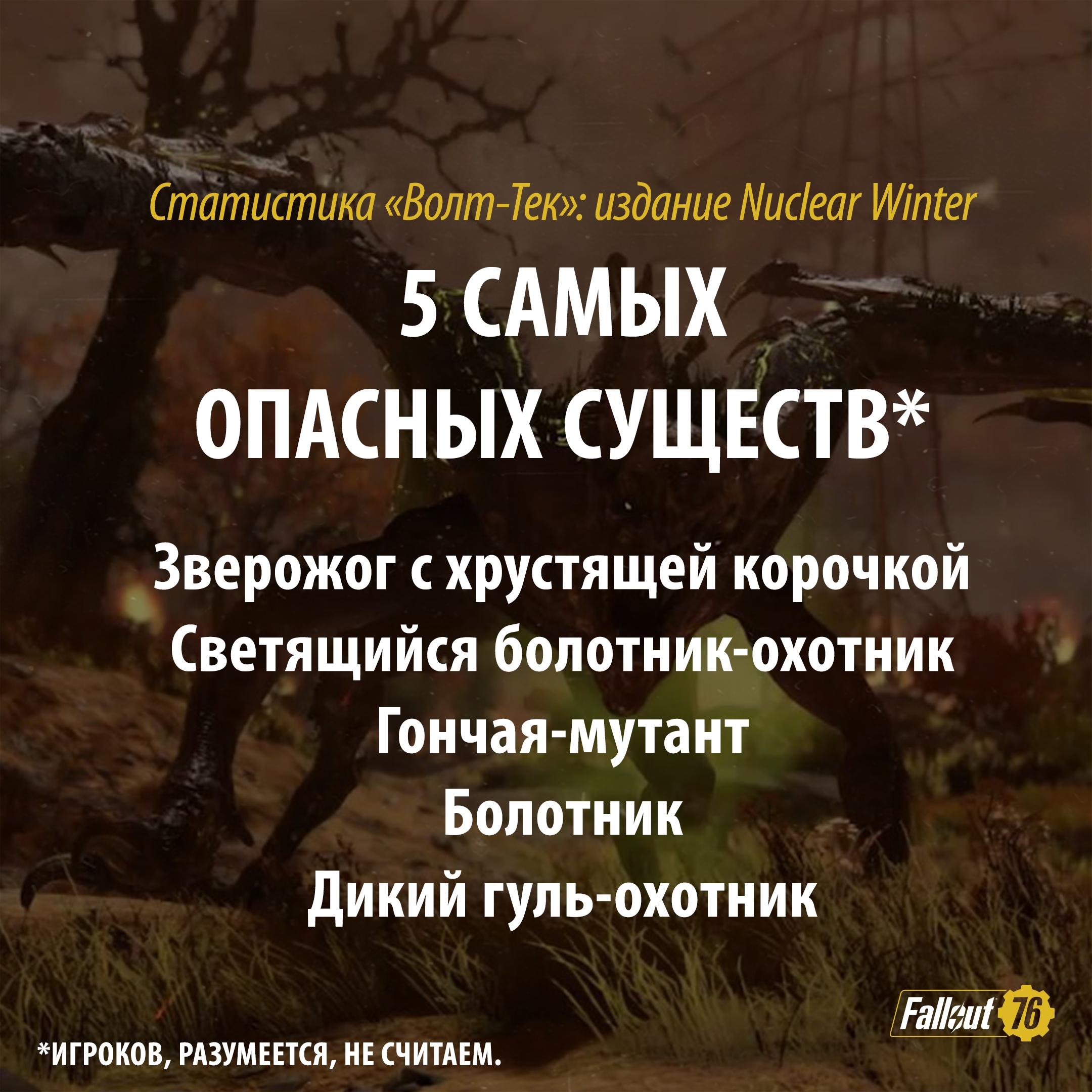 СТАТИСТИКА РЕЖИМА NUCLEAR WINTER