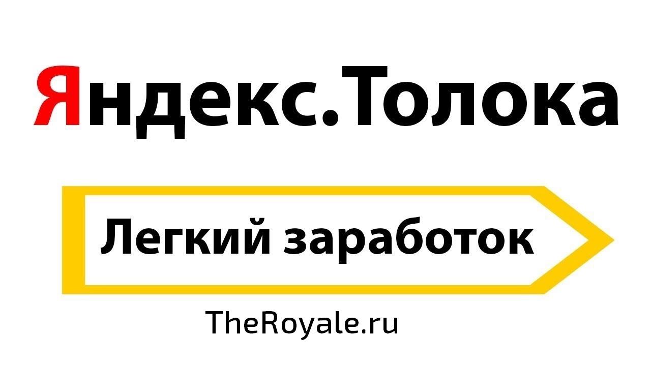 Зарабатывай с Яндекс Толокой