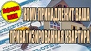 Афера ЖКХ. Подделка поземельных книг в Российской Федерации 10.07.2018