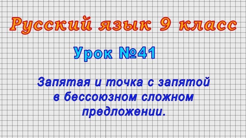 Русский язык 9 класс Урок№41 Запятая и точка с запятой в бессоюзном сложном предложении