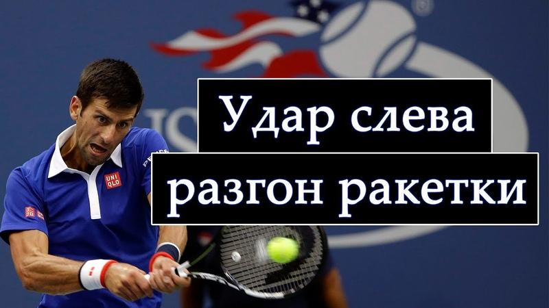 Теннис Удар слева двумя руками Как правильно разогнать ракетку