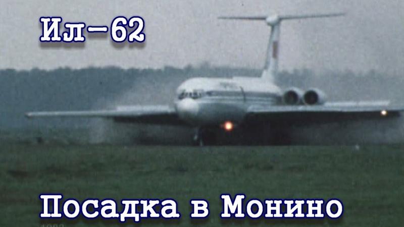 Посадка Ил 62 СССР 86670 в Монино 1983 IL 62 landing in Monino