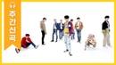 [주간아 미방] 엔도시 날아다녀 하루 종일~! NCT 127의 '영웅'♬ l EP.452