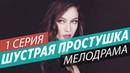 Шикарный Фильм 2019 - Шустрая Простушка 1 серия / Русские мелодрамы 2019 новинки