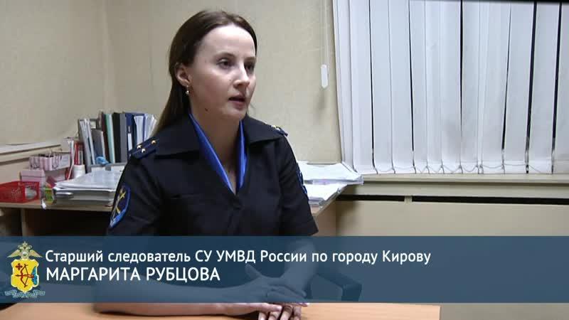 Полиция настоятельно рекомендует кировчанам не сообщать реквизиты своих банковских карт неизвестным лицам