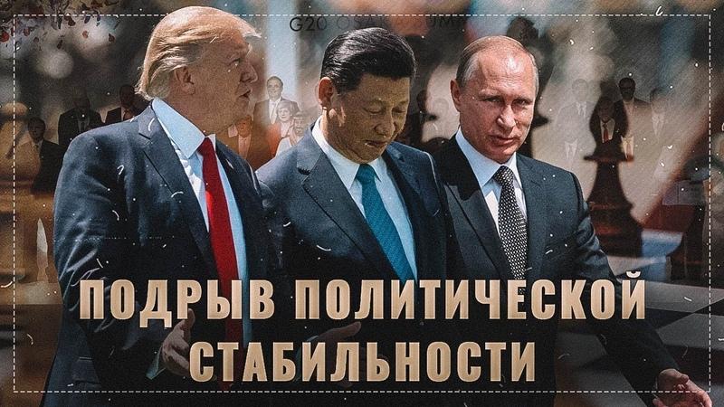 Кто начал войну с глобальным треугольником