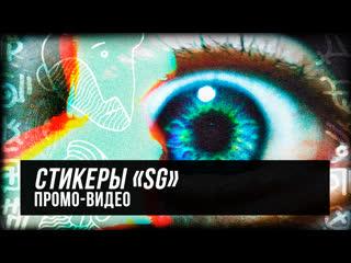 Ultragamma // стикеры // промо // sg