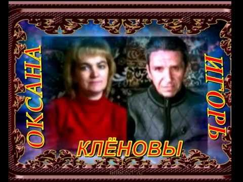 хочу быть рядом для Оксаны Кленовой от zh igor Клёнов