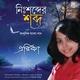 Erica - Jiboner Aakashe Rong