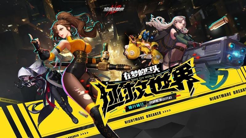 NightMare Breaker 《超激斗梦境》 - Open Beta Gameplay Trailer - New RPG By DFO Team 14102019