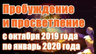 Пробуждение и просветление: с октября 2019 года по январь 2020 года