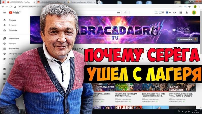 Сколько зарабатывает ABRACADABRA TV