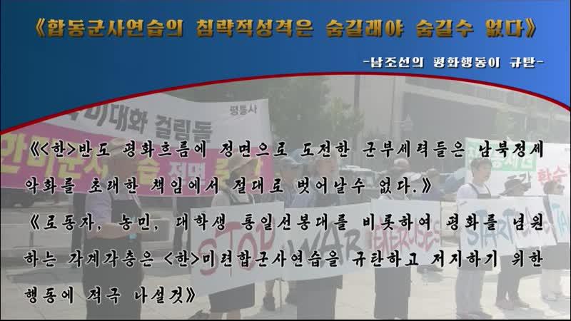 《합동군사연습의 침략적성격은 숨길래야 숨길수 없다》-남조선의 평화행동이 규탄- 외 1건