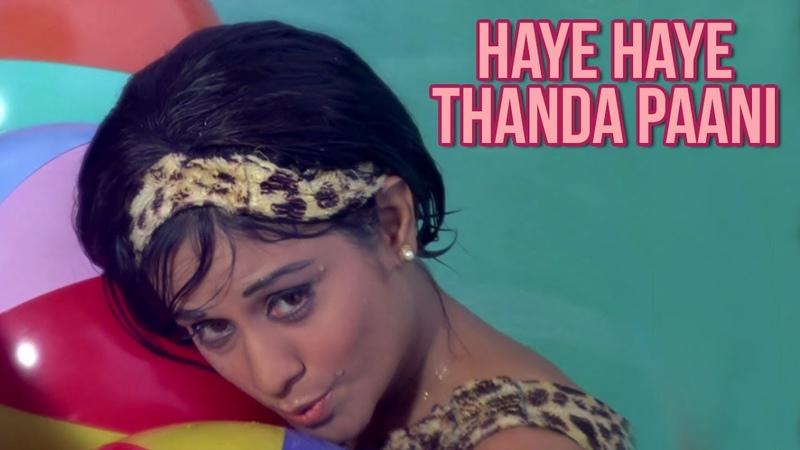 Haye Haye Yeh Thanda Paani   Video Song   Bombay To Goa   Aruna Irani   R. D. Burman   Asha Bhosle