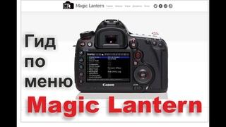 Краткий гид по меню Magic Lantern * Canon DSLR Raw Video