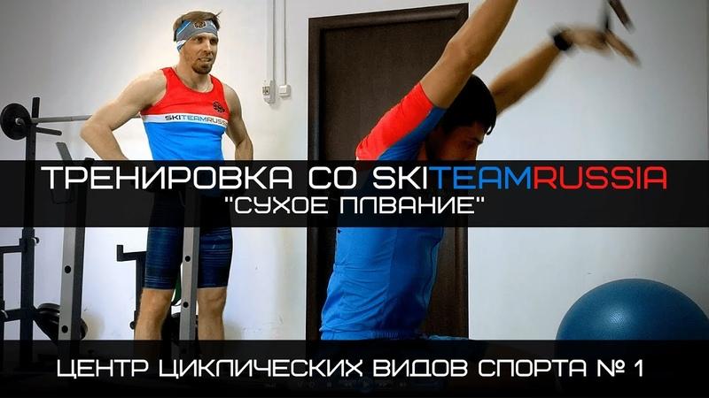 Тренировка со SkiTeamRussia в зале Сухое плавание