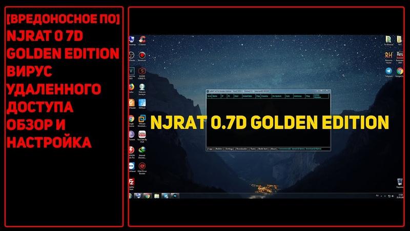 ВРЕДОНОСНОЕ ПО NjRAT 0 7d Golden Edition ВИРУС УДАЛЕННОГО ДОСТУПА ОБЗОР И НАСТРОЙКА