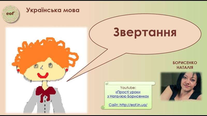 Звертання Відеоурок з української мови для 5 класу