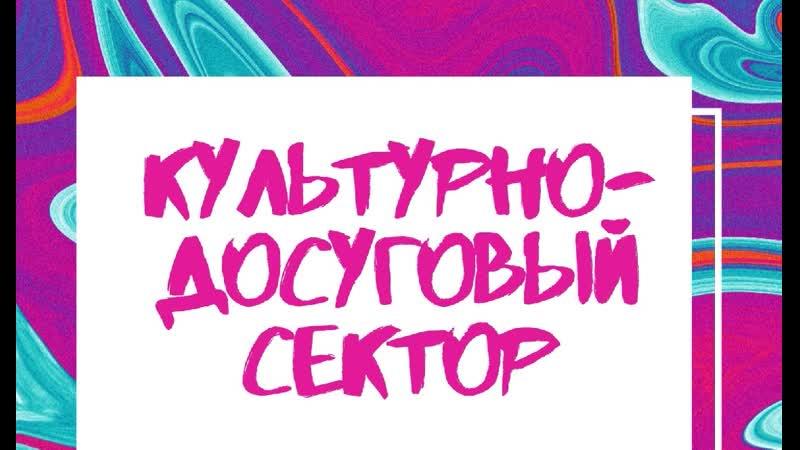 Первое собрание КДС 16.09.2019