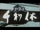 Смерть мастера чайной церемонии (1989) — японский фильм-драма режиссёра Кэя Кумаи