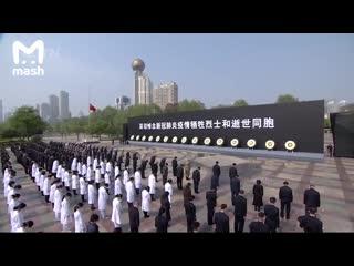 В Китае почтили память погибших от коронавируса