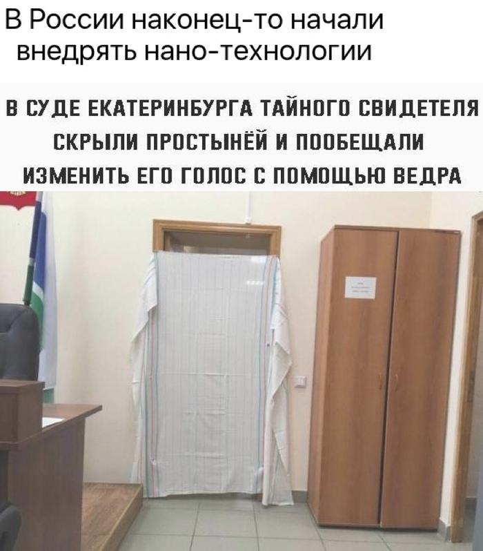 Нанотехно в россии