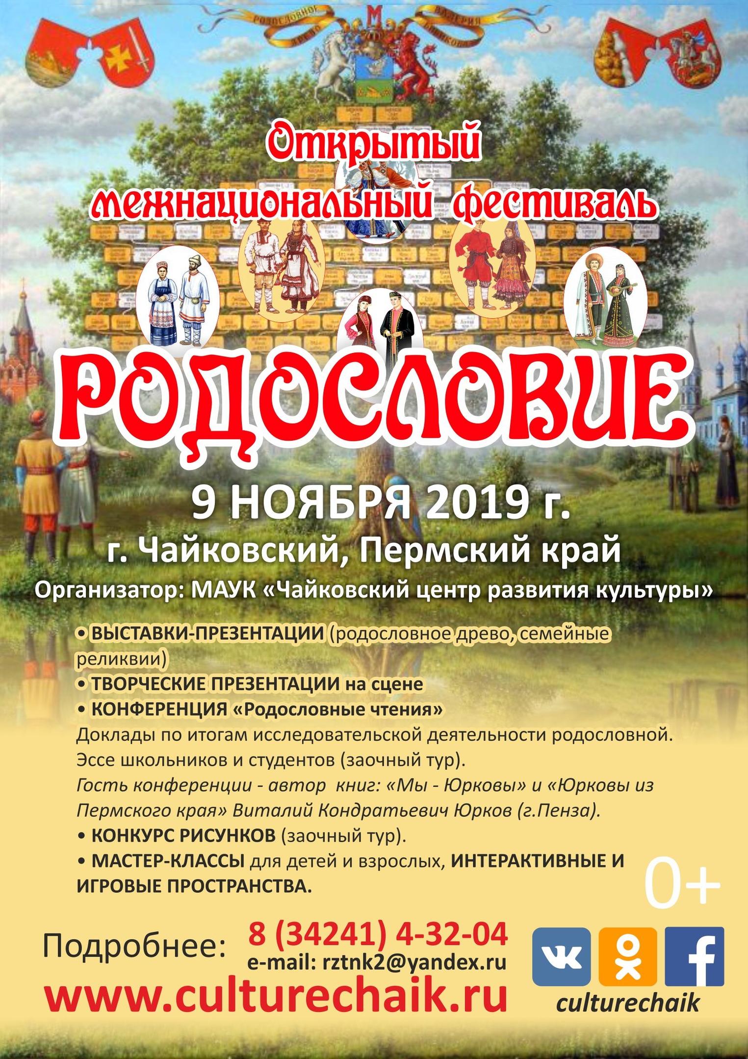 афиша, фестиваль родословие, чайковский район, 2019 год