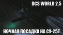 DCS World 2.5 Су-25Т Ночная посадка