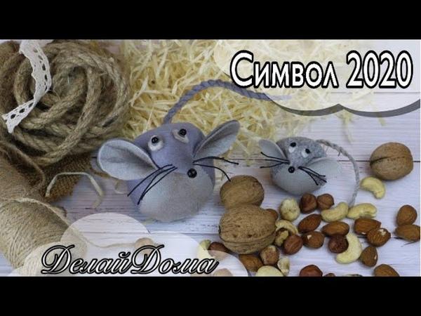 Символ 2020 года - Крыска своими руками DIY Christmas crafts lovely rat symbol until 2020