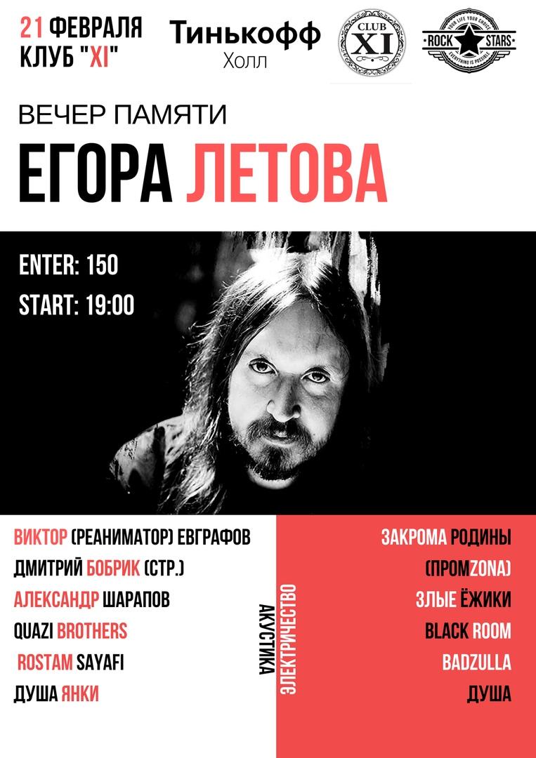 Афиша Уфа Вечер памяти ЕГОРА ЛЕТОВА 2020