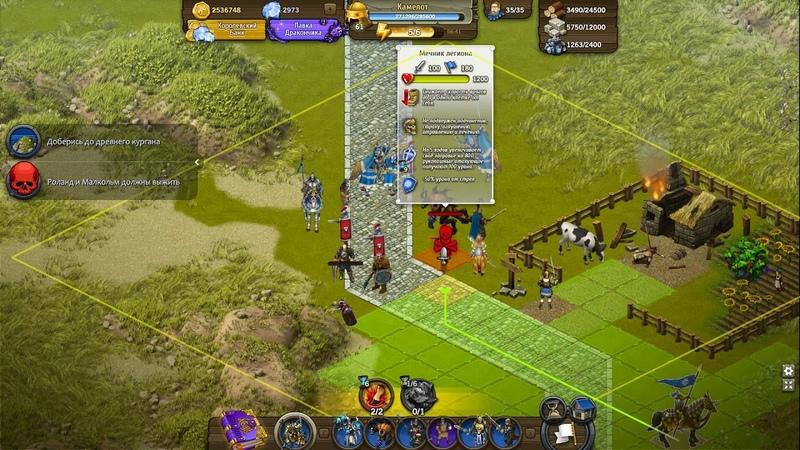 Рыцари: Битва героев - миссия Курган героев
