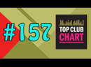 Top Club Chart 157 - Top 25 Dance Tracks (31.03.2018)
