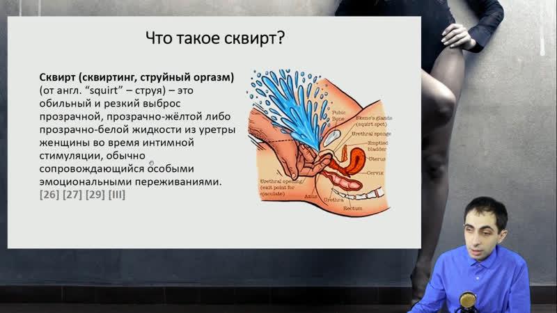 Сквирт Видео Курс