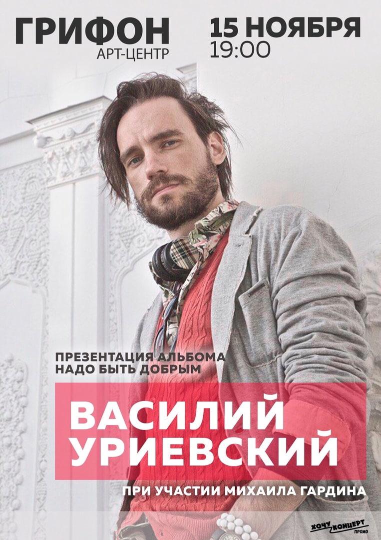 Афиша Самара Василий УРИЕВСКИЙ / Ижевск / 15.11.2019