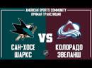 NHL | Sharks VS Avalanche