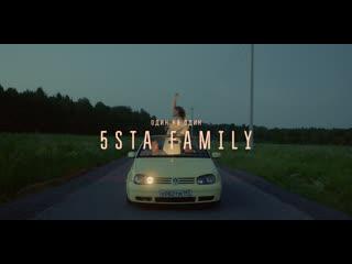 5sta Family - Один на Один (Тизер клипа)